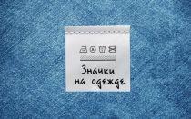 Значки на одежде: символы на ярлыках и расшифровка