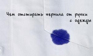 Методы удаления чернил ручки с одежды