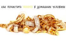 Все способы очистки золота