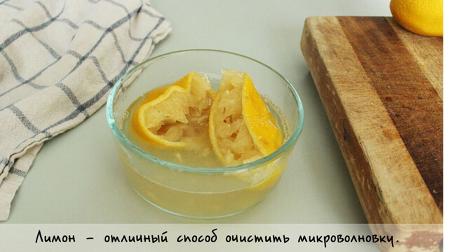 Используем лимонный сок для борьбы с загрязнениями
