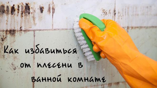 Женщина очищает плитку от плесени