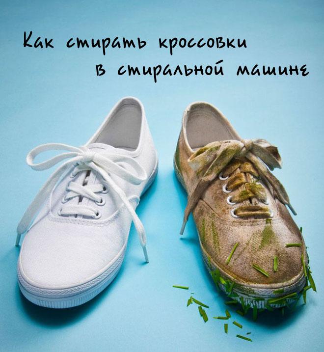 Чистый и грязный ботинок