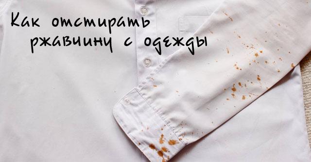 Рубашка с пятнами ржавчины