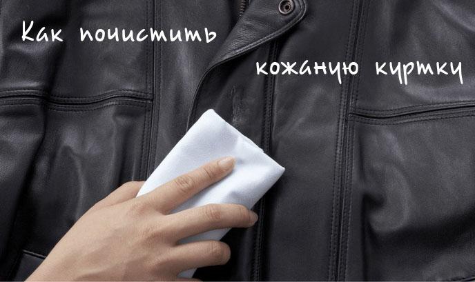 Рука протирает тряпкой кожаную куртку