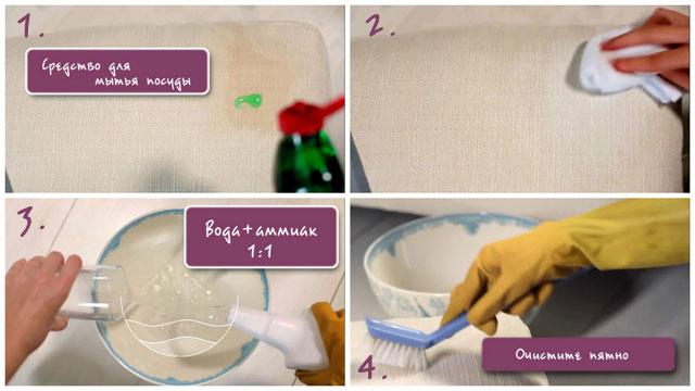 Чистим диван от жирных пятен средством для мытья посуды