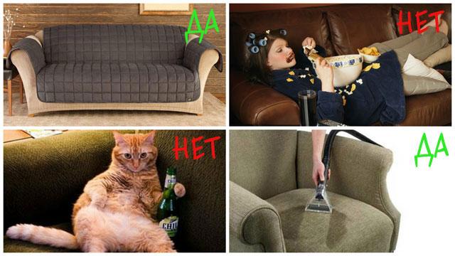 Правила пользования диваном