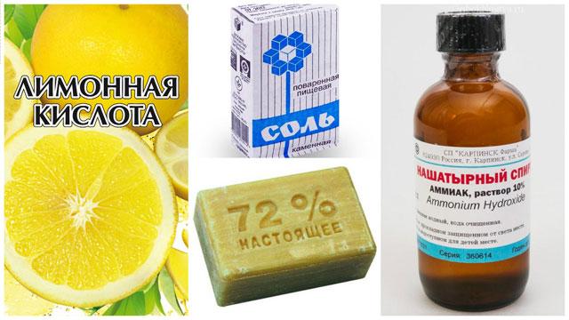 Лимонная кислота соль мыло нашатырный спирт