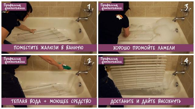 Коллаж жалюзи принимают ванну