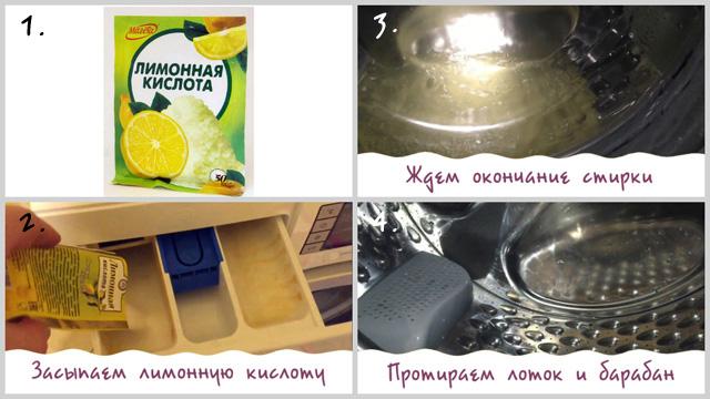 Лимонная кислота против накипи в стиральной машинке