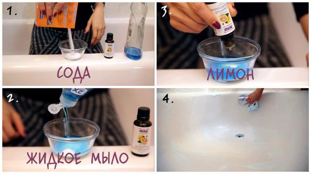 Моем ванну раствором из соды, жидкого мыла и лимона