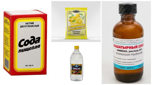 Сода, аммиак, лимонка, уксус