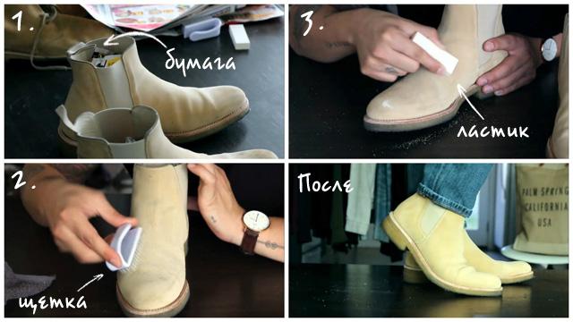 Инструкция чистки обуви из нубуковой кожи