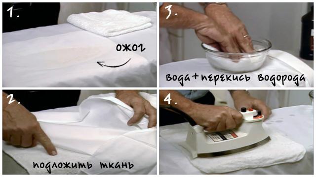 Инструкция удаления подпалин на белой ткани