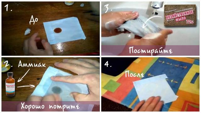 Применение аммиака для чистки ткани
