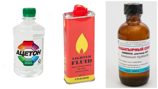 Ацетон, бензин, нашатырный спирт