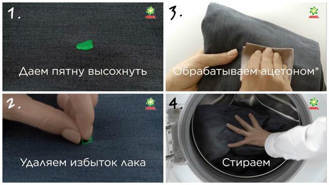 Удаляем лак с одежды при помощи ацетона