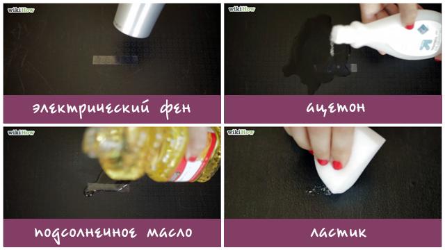 Разные способы удаления липкой ленты
