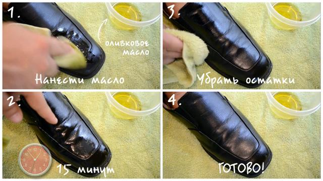 Оливковое масло для блеска ботинок