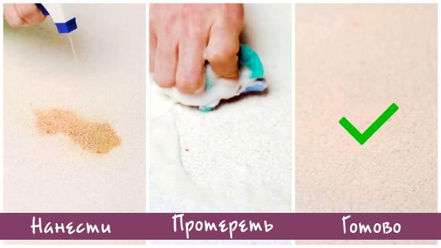 Наносим очищающее средство на пятно и вытираем загрязнением мягкой тканью