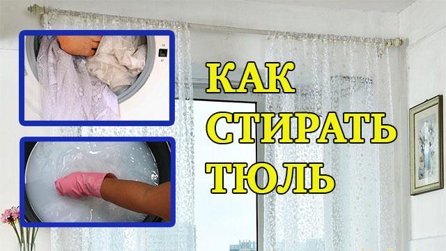 Изображение ручной и машинной стирки занавесок