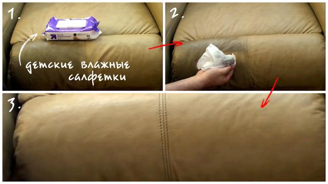Применение влажных салфеток для детей для чистки дивана из кожи