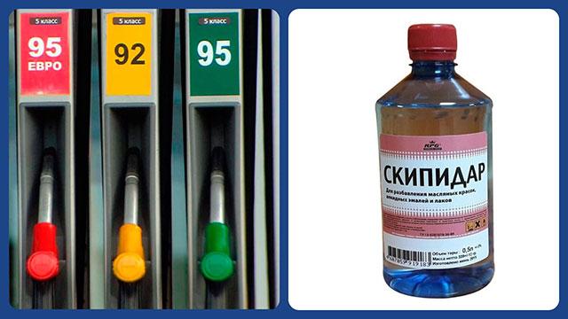 Бензин и скипидар