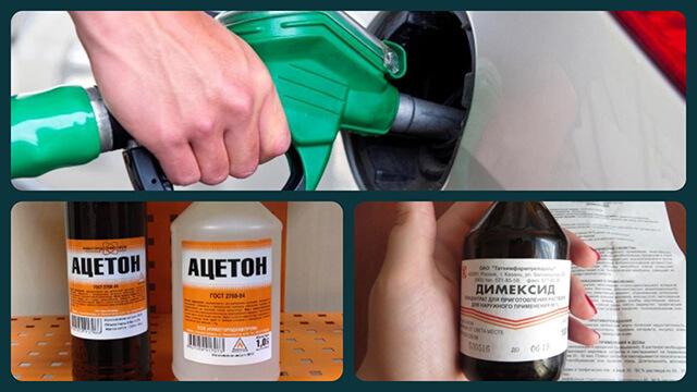 Бензин, ацетон, димексид