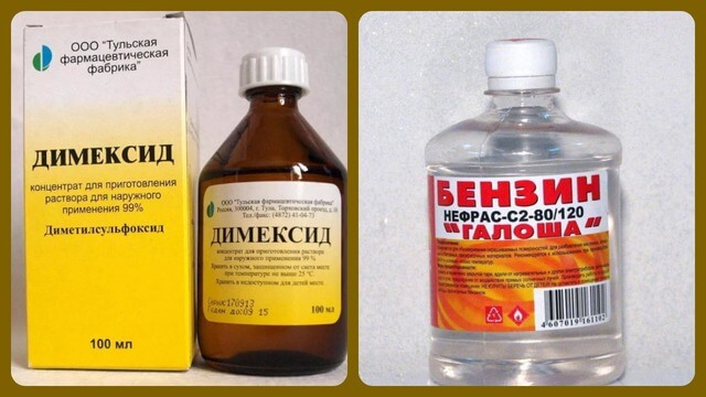 Димексид и очищенный бензин
