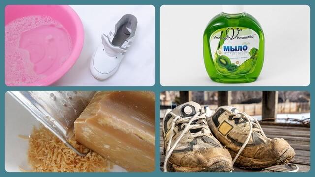 Мыло, тазик, грязная обувь