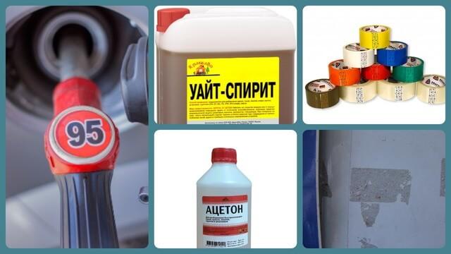 Бензин, ацетон, уайт-спирит