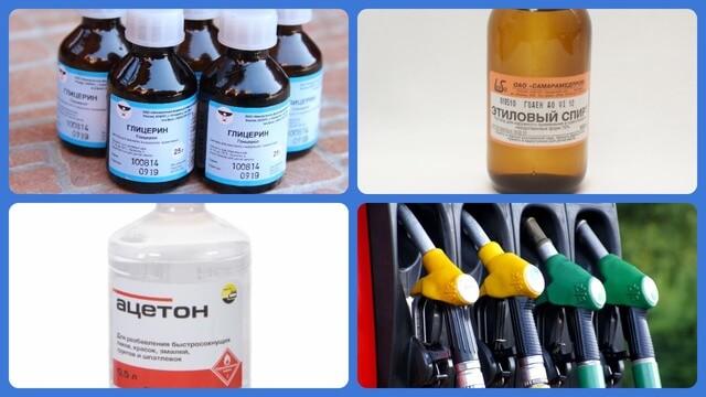 Глицерин, ацетон, бензин, спирт